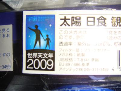 2009年に買った.jpg