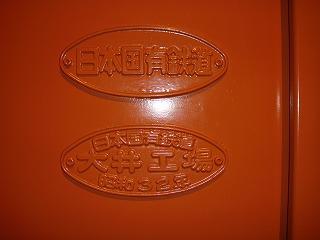 日本国有鉄道.jpg