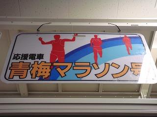 青梅マラソン号.jpg